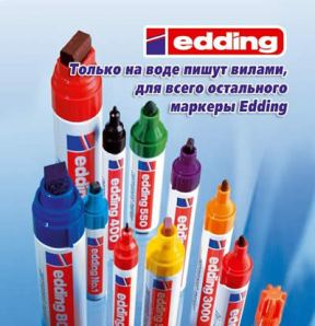 edding1